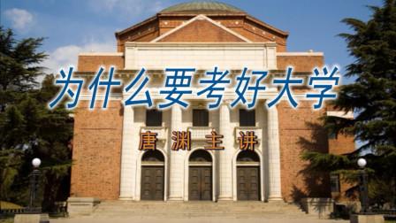 唐渊高考演讲:为什么要考好大学?好学校三天两头有音乐会!