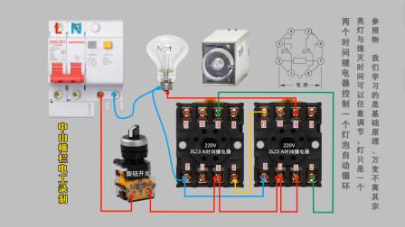 两时间继电器定时循环停启控制一个用电设备