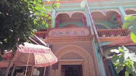 新疆喀什古城百年老茶馆