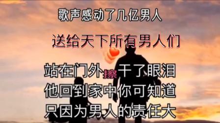 歌曲改编《只因男人责任大》,歌声感动了几亿男人