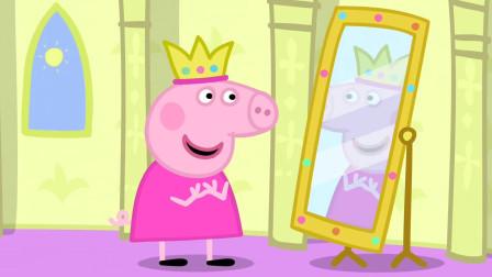 小猪佩奇戴皇冠变成公主在照镜子 简笔画
