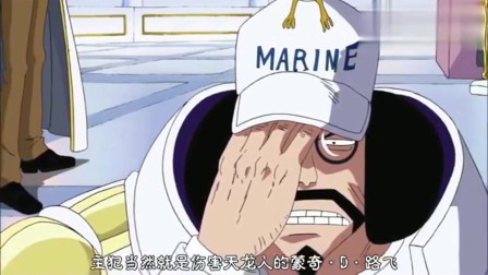 海贼王:战国元帅听到天龙人被路飞打了,气得头疼