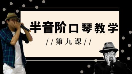 【五孔口琴 教学】第十课