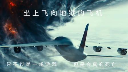 女子意外坐上飞向地狱的飞机,众人面对地狱该如何是好!
