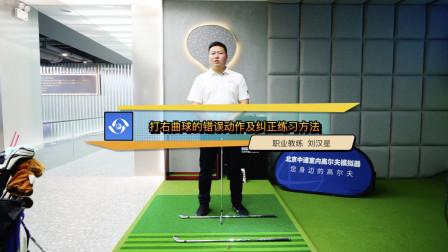 高尔夫教学:右曲球的错误动作及纠正练习方法