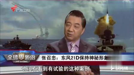 张召忠:弹道导弹为什么不能打运动目标?听局座分析原因