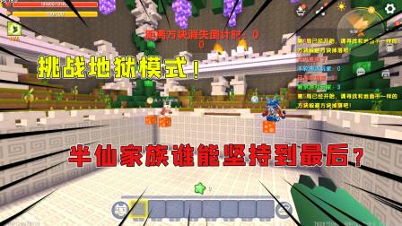 迷你世界:方块挤一挤,挑战地狱模式半仙家族谁能坚持到最后?