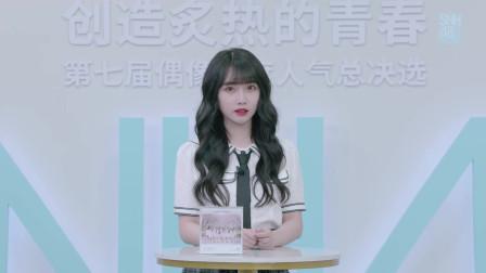 """""""创造炙热的青春""""SNH48 GROUP第七届偶像年度人气总决选-宋昕冉个人宣言"""