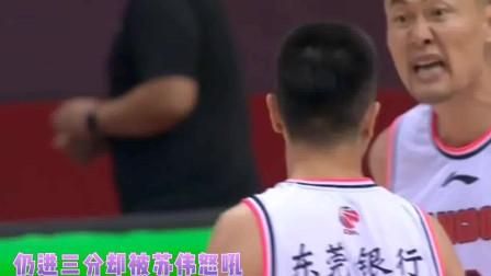 王薪凯好可怜!扔进三分却被苏伟怒吼+杜峰死亡之瞪。