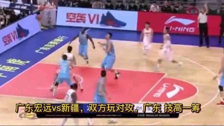 广东宏远对阵新疆,双方玩对攻,广东技高一筹!