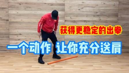 【圣明拳击】一个动作让你充分送肩,获得更稳定的出拳