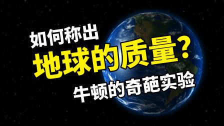 地球的质量是怎么称出来的?连牛顿都放弃了的奇葩实验!