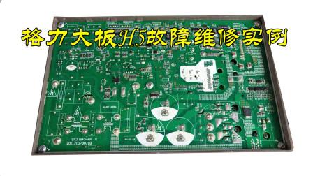 格力变频空调压缩机启动瞬间、跳H5代码、外机大板维修实例