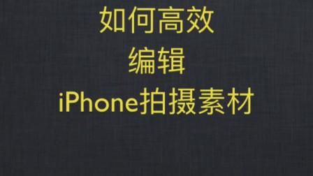 高效编辑iphone素材,方便fcpx快速剪辑