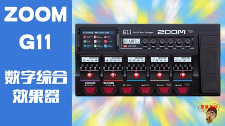 重兽测评-ZOOM G11 旗舰级数字综合电吉他效果器