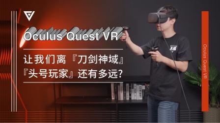 Oculus Quest VR 让我们离「刀剑神域」「头号玩家」还有多远?