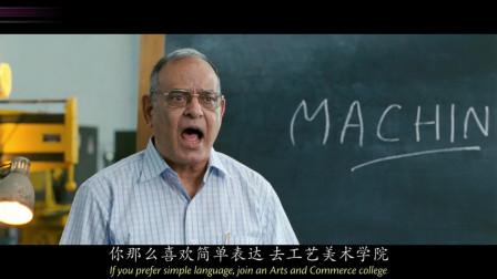 三大傻闹宝莱坞:这一段笑倒我了,阿米尔汗演的电影都挺好看的