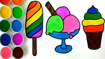 简笔画绘画多款冰淇淋 学习颜色