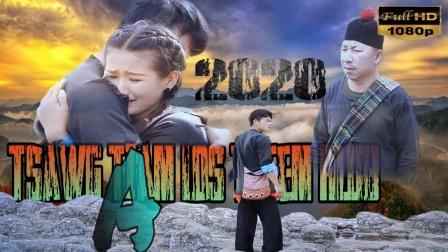 苗族电影 [2020] Tsawg Tiam Los Tseem Hlub