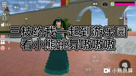 〔樱花校园模拟器〕(Shin Tuk满天心)请大家不要相信三枝的鬼话