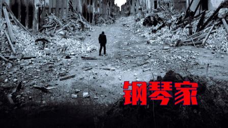 真人真事改编:37万人评价,豆瓣9.2,残酷的战争片《钢琴家》