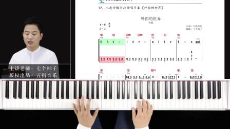 钢琴即兴伴奏与弹唱 齐秦《外面的世界》