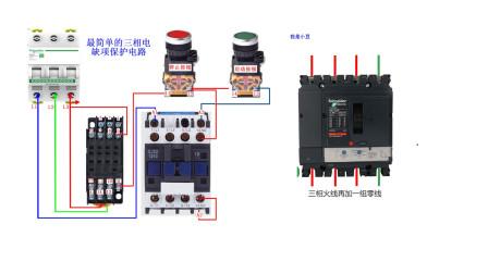 电工知识:三相电缺相保护电路,工作原理,接线步骤一一讲解