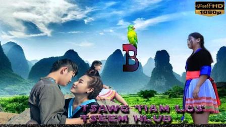 苗族电影 [2020]【2】Tsawg Tiam Los Tseem Hlub