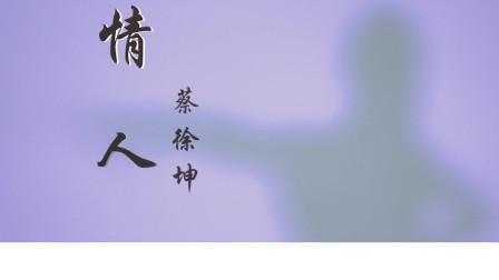 蔡徐坤的《情人》拉丁舞版我猜你没看过!