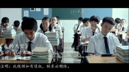 【2020高考加油】电影《青春派》主题曲《我的天空》送给所有考生
