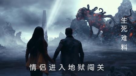 科幻电影,情侣误入地狱,遇到熔岩怪兽,如何才能逃生呢?