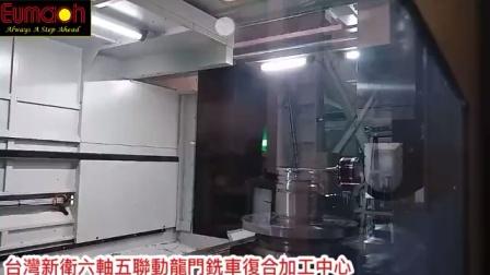 台湾新卫DVM-5XC六轴五联动铣车复合龙门加工中心