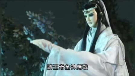 【金光布袋戏】[北竞王]对战史艳文,双面夹击