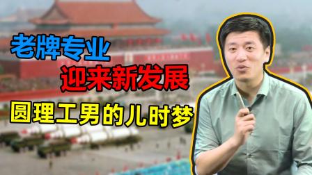 高考志愿填报丨国庆阅兵多威风,张雪峰:此专业圆理工男的儿时梦