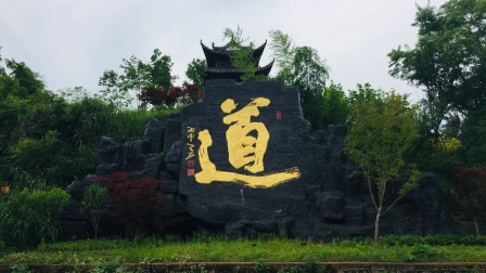 不同寻常安徽之行-齐云小镇(2020年6月7日).mp4
