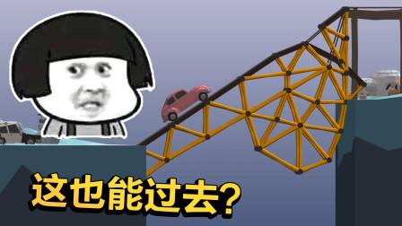 天才造桥师造出斧头桥!看着普通但却有两个通道,能上下出车!