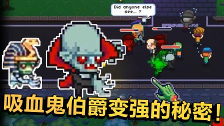 吸血鬼伯爵实力暴增!调查原因后,发现是法老僵尸搞得鬼!
