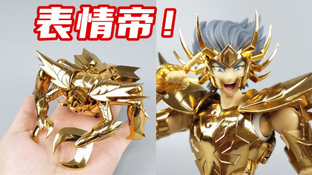 自带嘲讽属性!见识一下黄金圣斗士表情帝的威力-刘哥模玩