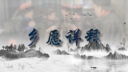 乡愿详释_LD20200501