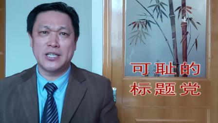 唐渊讲课:可耻的标题党,看到果断离开,净化网络语言环境!