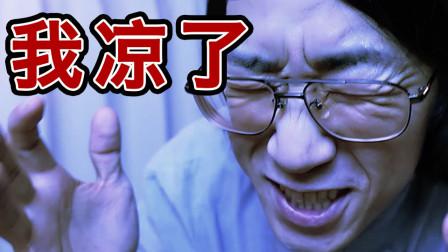 挑战日本消暑大招!结果我哭了半天【绅士一分钟】