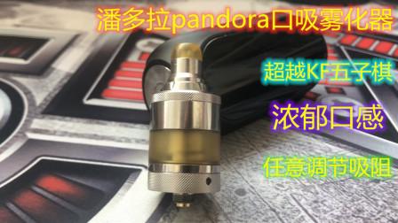 超越kf,任意调节吸阻,意想不到的口吸雾化器,Yachtvape Pandora MTL RTA潘多拉口吸雾化器