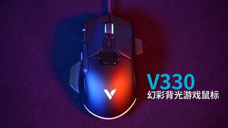 模块化改变手感!雷柏V330幻彩背光游戏鼠标