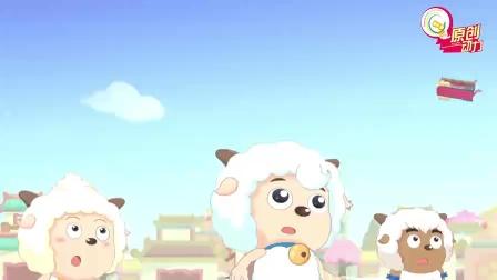 喜羊羊与灰太狼之《异国大营救》66
