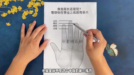 你的食指的有多长?从食指看你在事业上的成就有多少