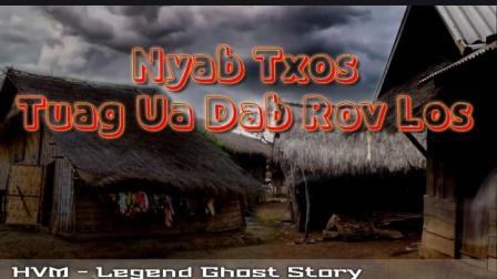 苗族鬼故事[90](Nyab Txos TTag Ua Dab Rov Los)