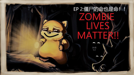 【Eden】僵尸毁灭工程Ep.2僵尸的命也是命