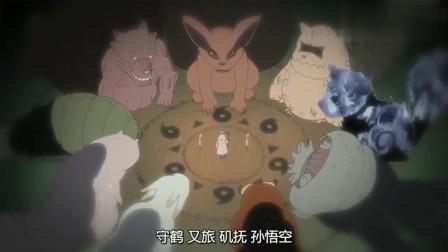 火影:尾兽们小时候都好可爱,告别六道仙人的时候,九喇嘛流泪了!