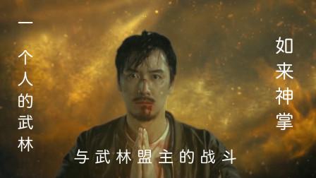 奇幻动作电影,如来神掌,小人物龙剑北练成武功挑战武林盟主!