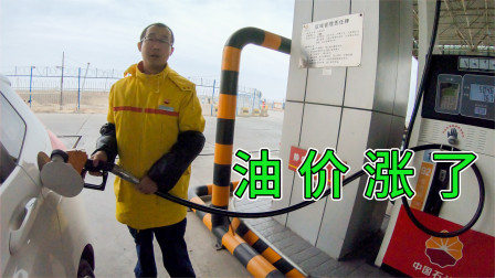油价涨了!新疆前几天才6.4,现在6.46了!工作人员说密度不一样